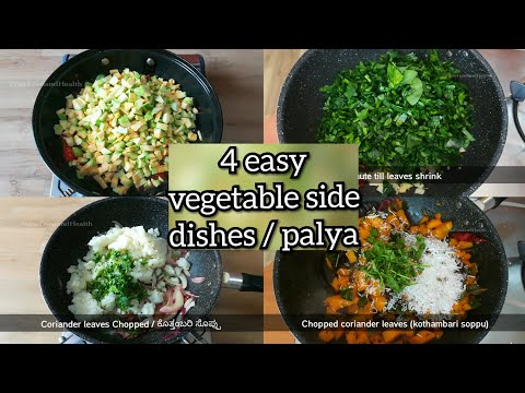 4 Easy Vegetable Side Dishes | 4 ವಿಧವಾದ ತರಕಾರಿ ಪಲ್ಯಗಳು | Vegetables Stir Fry | Indian Veg Recipes