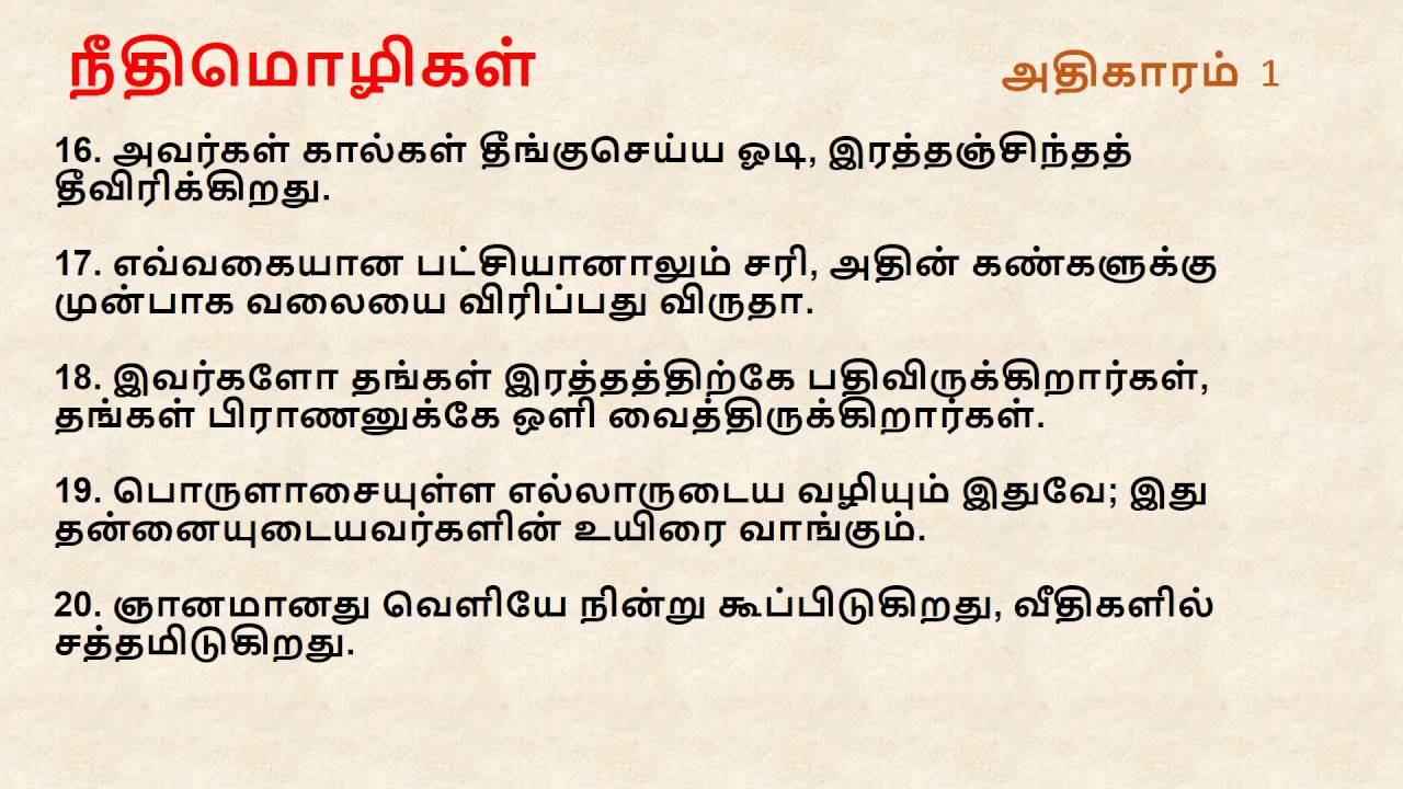 Proverbs Chapter 1 I Tamil Audio Bible Youtube