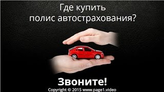 Автострахование Дешево(, 2015-06-30T07:57:01.000Z)