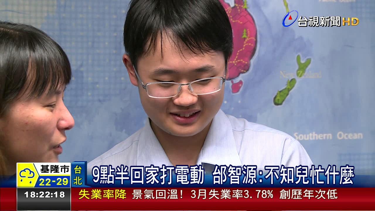 邰智源學霸兒臺大電機.北醫醫科全錄取 - YouTube
