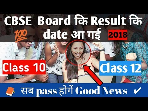 CBSE Board class 10th and class 12th Result date 2018 announce on cbse result app 2018