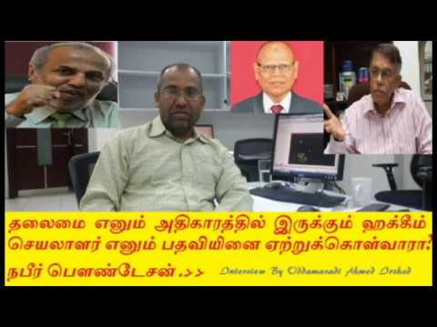 SLMC Leader Abdur Rawff Hakee Can Be Take The Secretary Post Of His Party 16.02.2017