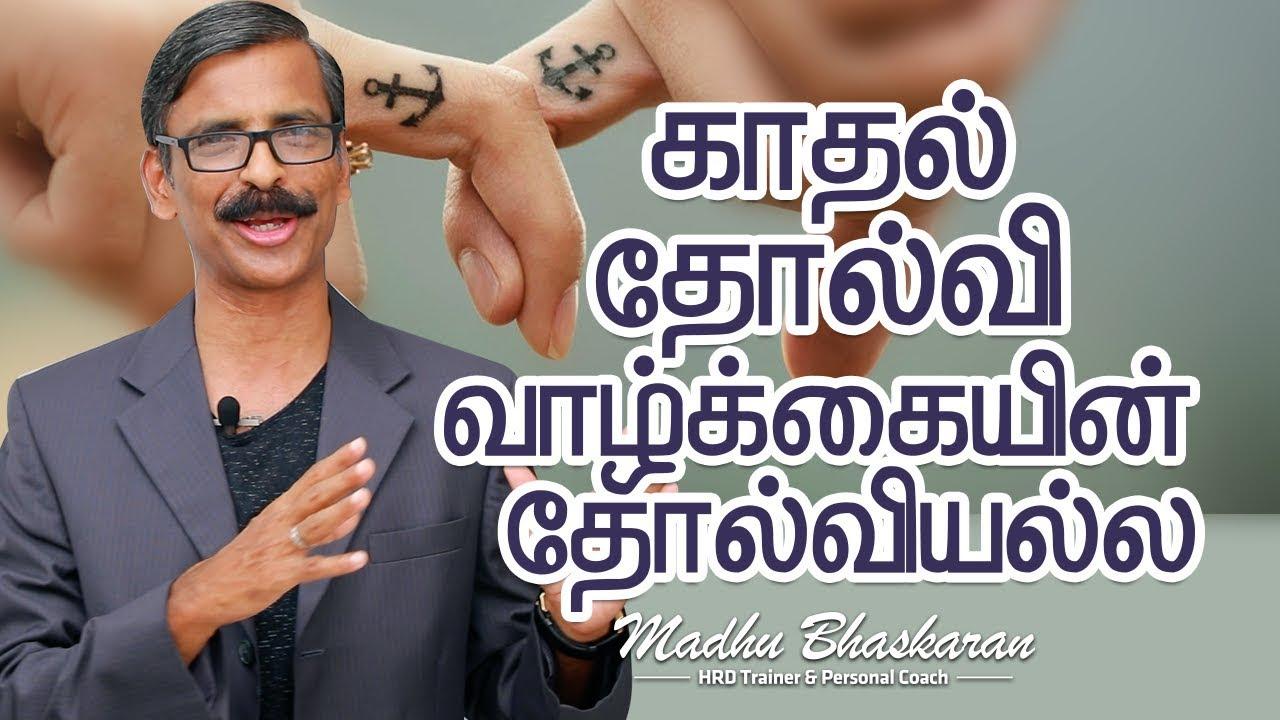 Tamil talk videos