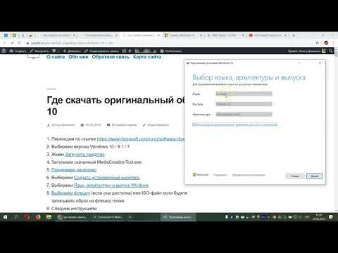 Где и как скачать оригинальный образ Windows 7 / 8.1 / 10
