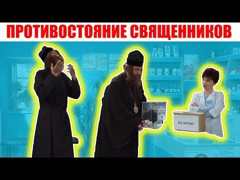 Церковь и православные