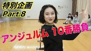 アンジュルム特別企画 10番勝負!Part.8