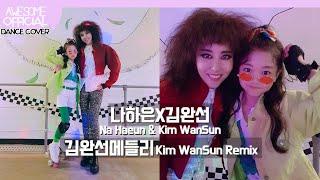 나하은 (Na Haeun) X 김완선 (Kim Wan Sun) - 완선 메들리 (Kim Wan Sun Remix)  Dance Cover