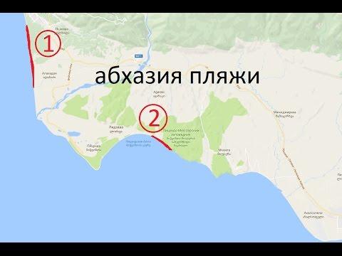 Абхазия пляжи Пицунда и Сосновая роща в сторонну Гагр лето 2016