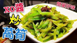 〈 職人吹水〉 xo醬 炒萵筍????清脆嫩綠竅門