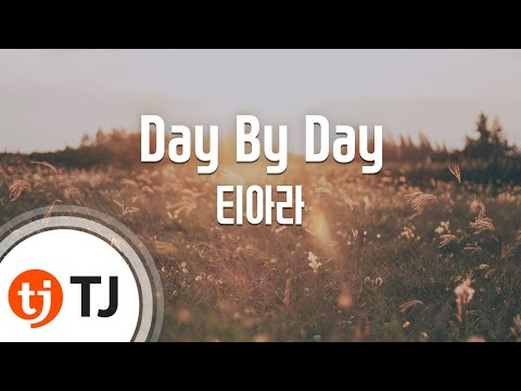 Day By Day_T-ara 티아라_TJ노래방 (Karaoke/lyrics/romanization/KOREAN)
