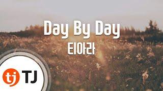 Day By Day_T-ara 티아라_TJ노래방 (Karaoke/lyrics/romanization/KOREAN)