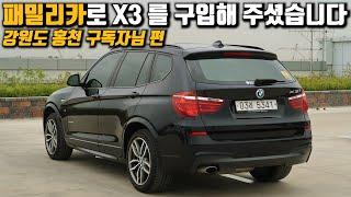 패밀리카로 수입 SUV BMW X3 를 중고차로 방문하…