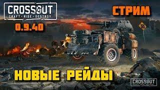 CROSSOUT 0.9.40 СТРИМ - Новые Рейды И Новый Режим !