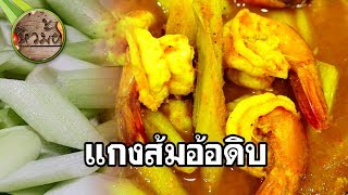 หิวมั้ย l แกงส้มกุ้งอ้อดิบ เมนูเด็ดพริกแกงส้มภาคใต้ แค่ใด้กลิ่นก็หิว l Thai Sour Curry with shrimp