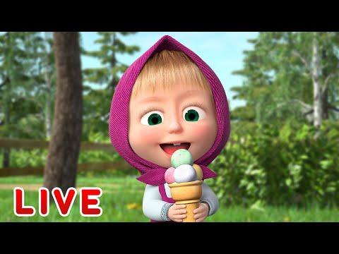 ? LIVE STREAM ? Masha and the Bear ??♀️ Mmmm tasty! ??