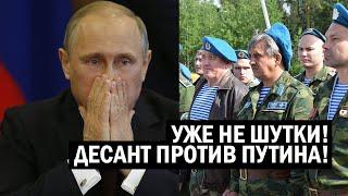 Срочно - Десант и Спецназ встали за Хабаровск - Путина терпеть уже невозможно! - новости и политика
