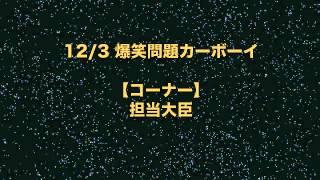 12/3 25時~27時に放送されたTBSラジオ(954kHz)、 火曜JUNK・爆笑問題カ...