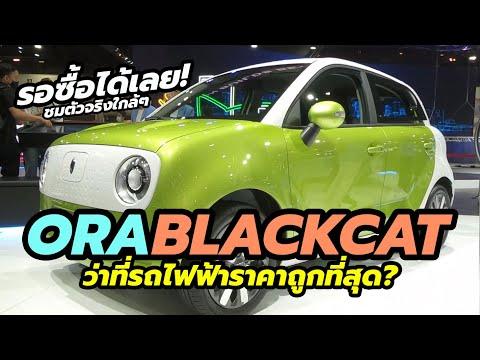 ชมตัวจริงก่อนมาไทย 2021 ORA Black Cat (R1) EV รถยนต์ไฟฟ้า 5 ประตู ราคาดี? (Motor Show 2021)