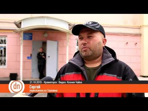 Трудоустройство переселенцев в Краматорске: люди готовы браться за любую работу