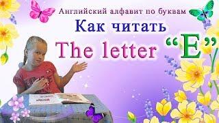 Урок 6. Английский алфавит по буквам.