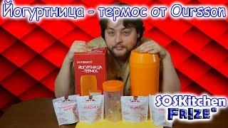 Йогуртница - термос от Oursson | Кефир и йогурт в домашних условиях