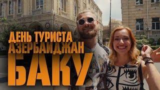 День туриста: Баку / Белорусские туристы впервые приехали в Азербайджан!