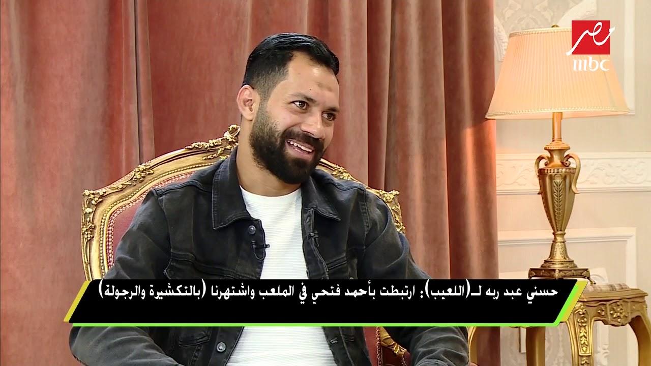 #اللعيب | حسني عبد ربه يحكي موقف نادر مع عماد متعب وحسن شحاته