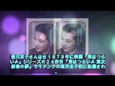 香川京子の現在は? 『この世界の片隅に』で21年ぶりに連続ドラマに出演し、話題に – grape [グレイプ] 香川京子(かがわきょうこ)さんは...