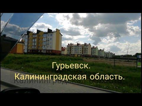 Гурьевск. Калининградская область.