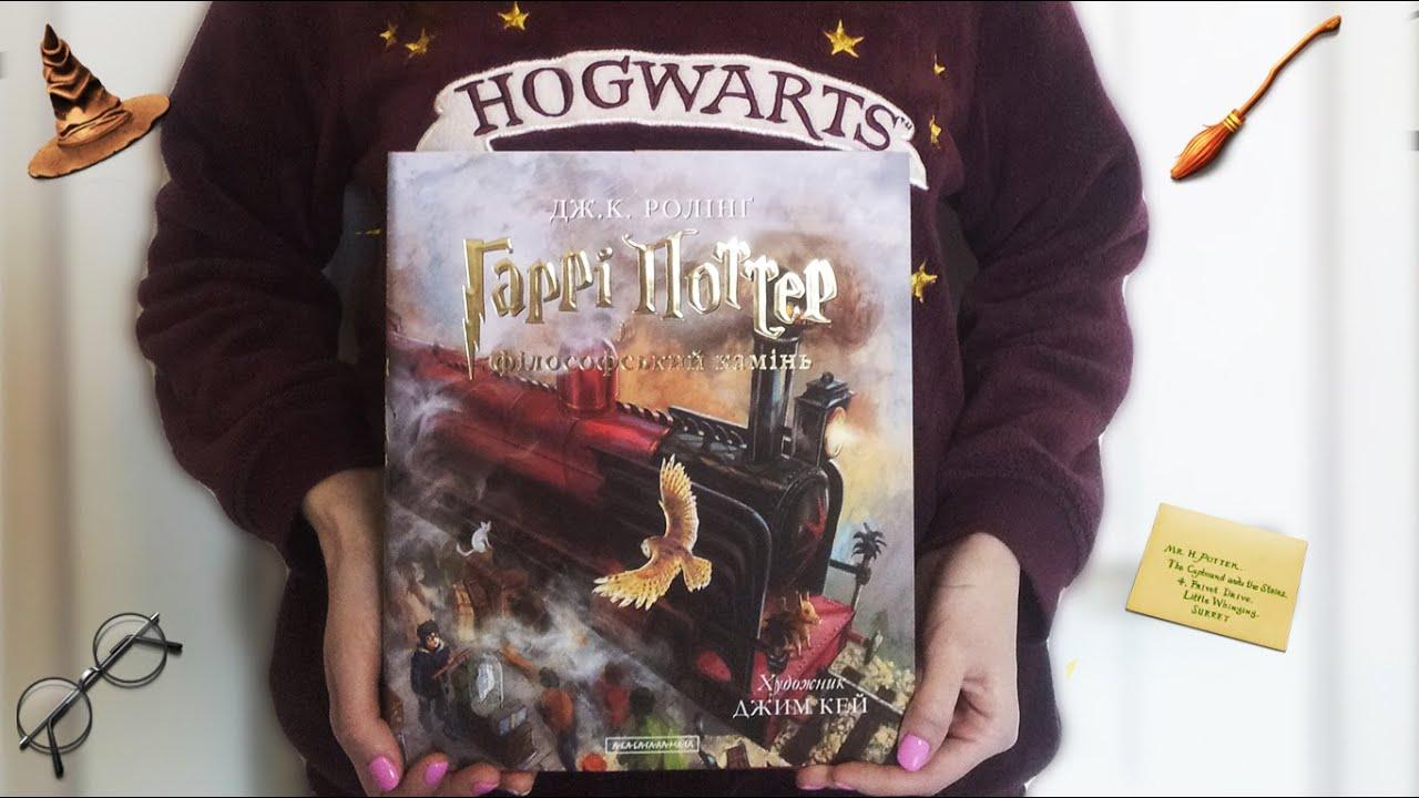 Гарри Поттер и философский камень с иллюстрациями Джима ...