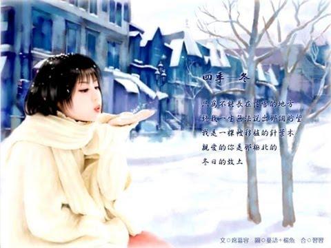 雪中情 - 傲雪