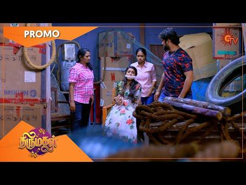 Thirumagal - Promo | 17 Sep 2021 | Sun TV Serial | Tamil Serial