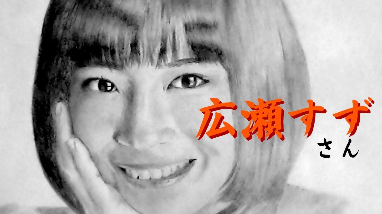 広瀬すずさんの似顔絵人物画の描き方 Youtube