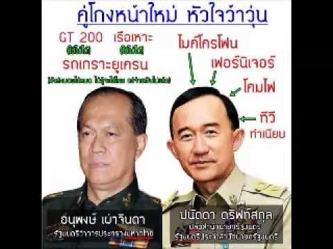 อ.ชูพงษ์ แนะแนวทางการต่อสู้เปลี่ยนระบอบ และ การสู้ร่วมกับองค์การเสรีไทย