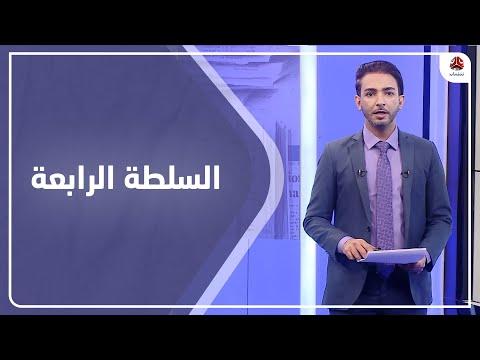 السلطة الرابعة | 25 - 02 - 2021 | تقديم اسامة سلطان | يمن شباب