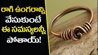Amazing Health Benifits of Copper Jewellery-Telugu Health Tips-Aarogyasutra