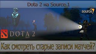 Как смотреть старые записи матчей Dota 2 Source 1?