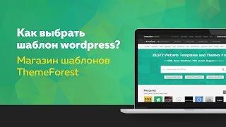 Как выбрать шаблон wordpress на ThemeForest
