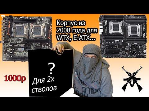 КОРПУС ЗА 1000Р для двухпроцессорной системы