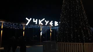 Фото Вечерний парк Учкуевка.