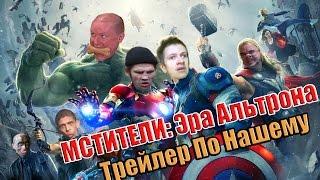 Мстители: Эра Альтрона - Трейлер По Нашему (Русский трейлер)
