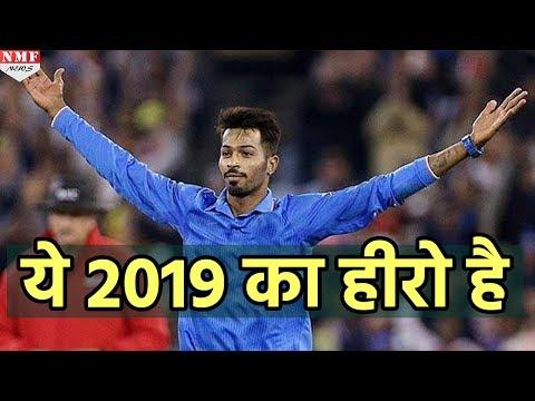 Hardik Pandya अगले World Cup में Number one Player रहेगा