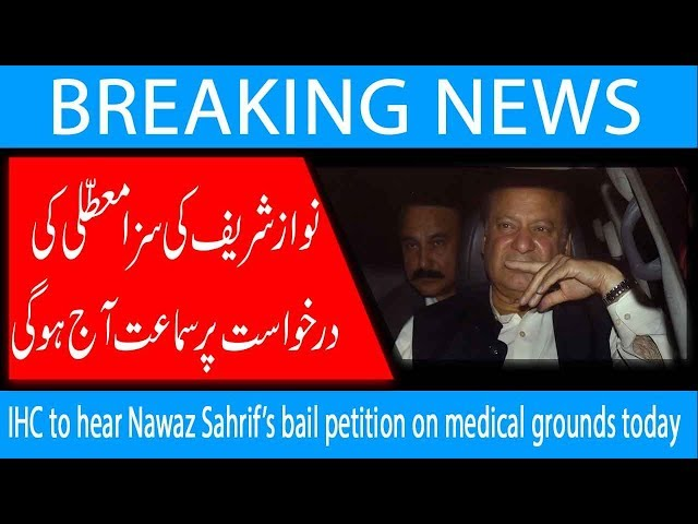 IHC to hear Nawaz Sahrif's bail petition on medical grounds today | 19 June 2019 | 92NewsHD