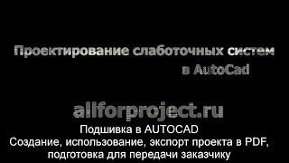 autoCAD Создание подшивок