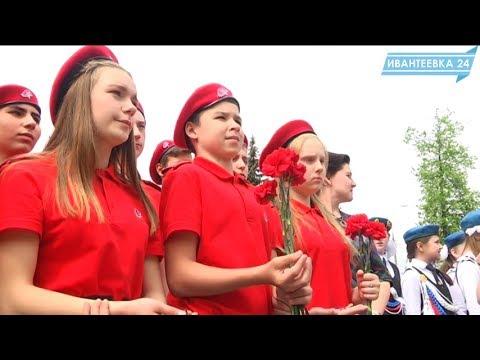 Посвящение ивантеевцев в патриотическое движение Юнармейцев
