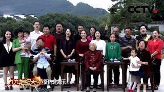 [2018九九艳阳天] 五世同堂的奉化一家人,优秀家训值得学习 | CCTV综艺