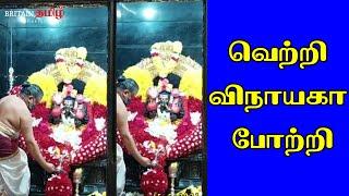 Vinayagar | வெற்றி விநாயகா போற்றி | Britain Tamil Bhakthi