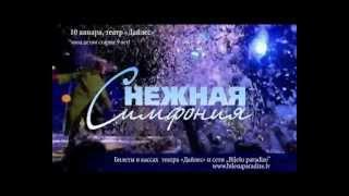 """Снежная Симфония""_Слава Полунин и Гидон Кремер"