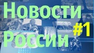 Новости России: Айкидо в Пятигорске(За каждым движением мастера внимательно следят 70 пар глаз. Столько спортсменов приехало из регионов Юга..., 2013-05-21T12:36:10.000Z)