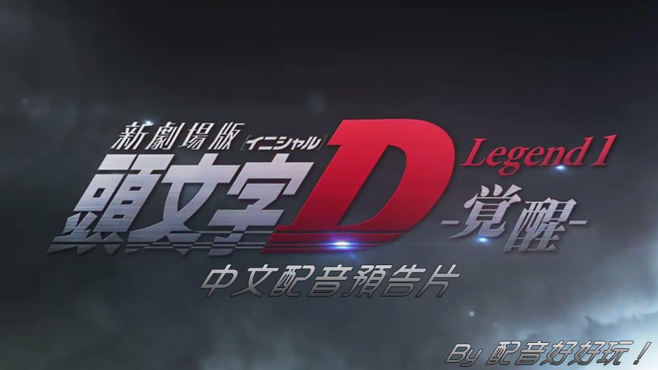 【配音好好玩!】頭文字D 新劇場版 Legend.1 覺醒 中文配音預告片 - YouTube